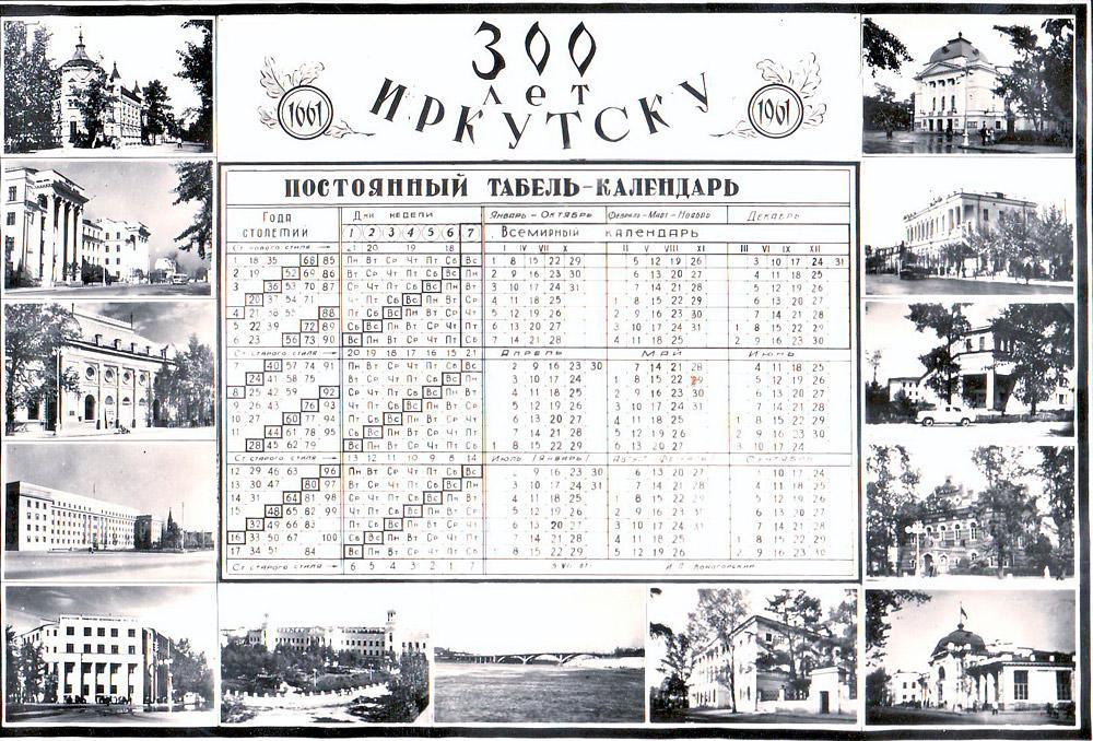 300 лет Иркутску. 1961