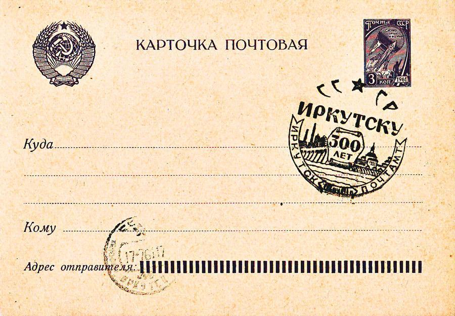 Спецгашение. 300 лет Иркутску. 1961
