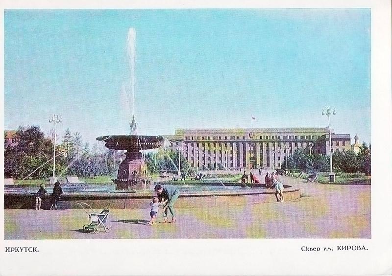 Иркутск. Сквер им. Кирова. 1968г