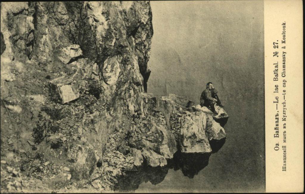 Озеро Байкал. Шаманский мыс в Култуке