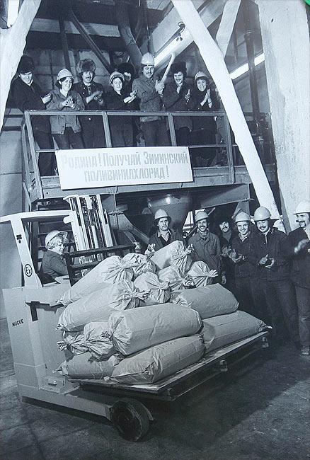 уск производства смолы ПВХ на химическом комбинате в Саянске, 26 декабря 1982 г