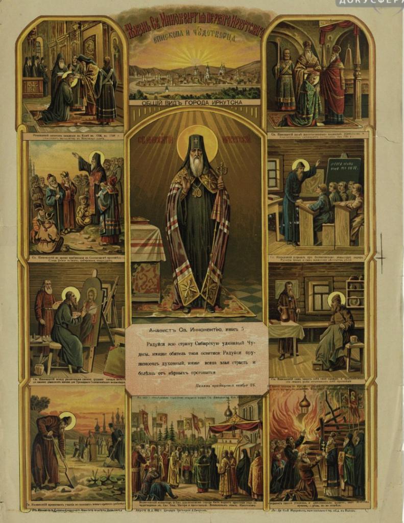 Жизнь святителя Иннокентия, первого Иркутского епископа и чудотворца. Москва: Литография братьев И. и В.Морозовых: 1893