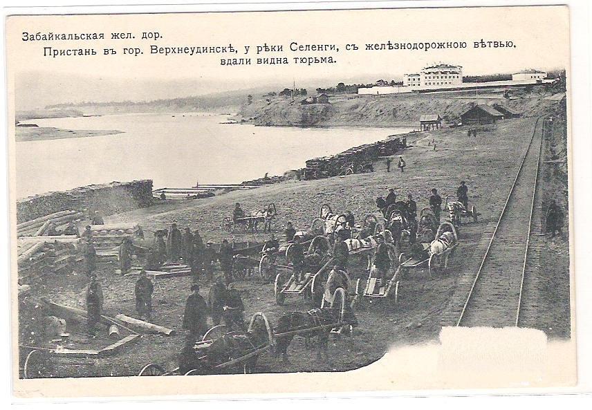 Пристань в городе Верхнеудинске, у реки Селенги, с железнодорожную ветвью, вдали видна тюрьма