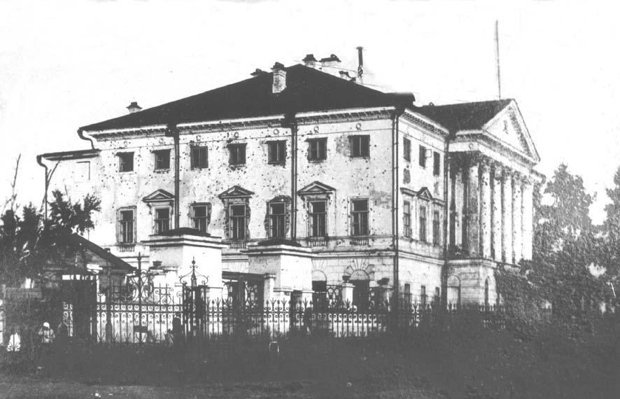 Белый дом. На фото - дом после осады 8-16 декабря 1917