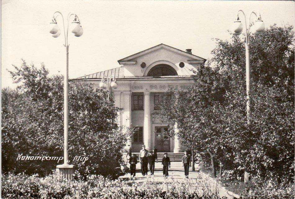 Кинотеатр Мир. г. Иркутск
