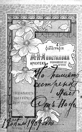 Оборот. Иркутск. 18 октября 1909 г. Фотография М.Н.Апостолова, Преображенская ул., дом N 19-29
