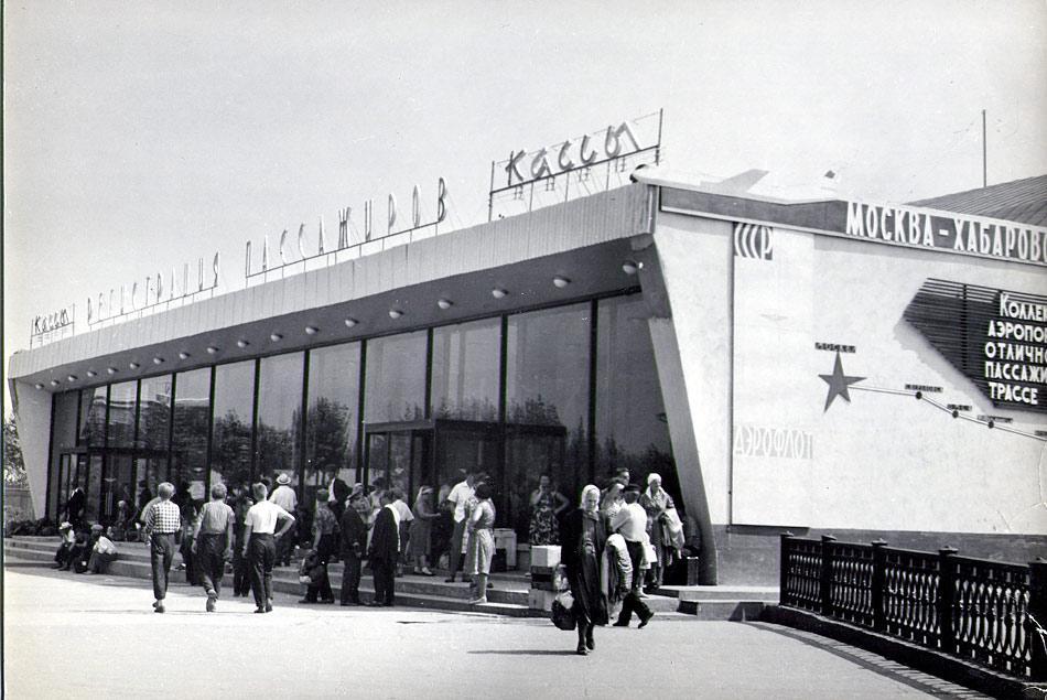 Иркутск, аэропорт. Новый пассажирский павильон. 1964 г.