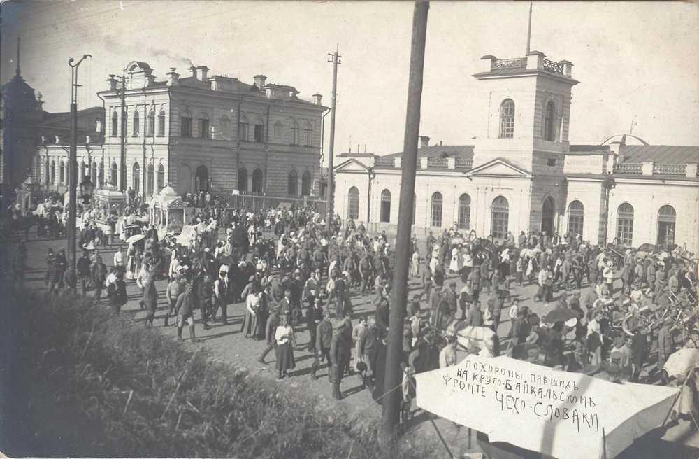 Похороны чехословацких легионеров погибших в боях на озере Байкал