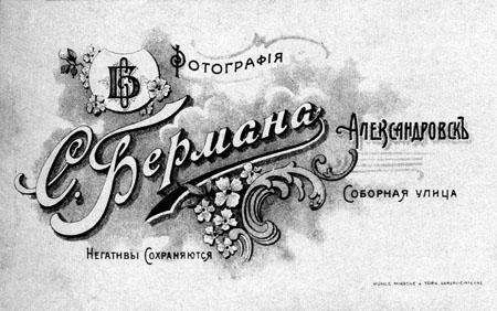 Оборот. г.Александровск. Примерно 1909 г.