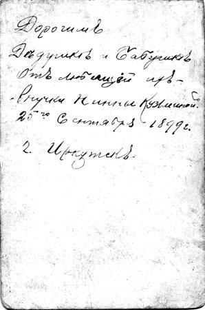 Оборот. Неизвестная фотография. Иркутск, сентябрь 1899 г. Из коллекции БАБР.RU