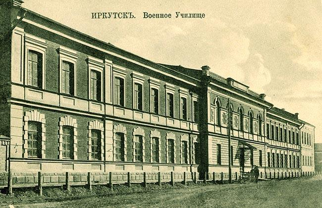 Иркутское пехотное юнкерское училище. Иркутское юнкерское училище было открыто в 1874 г. В 1901 г. преобразовано в Иркутское пехотное юнкерское училище со штатным составом в 100 юнкеров. Здание училища на Троицкой (Пятой Армии) улице построено в первые годы ХХ в.