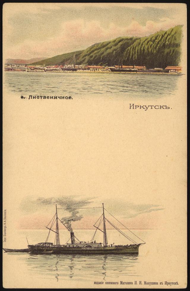 Село Листвиничное