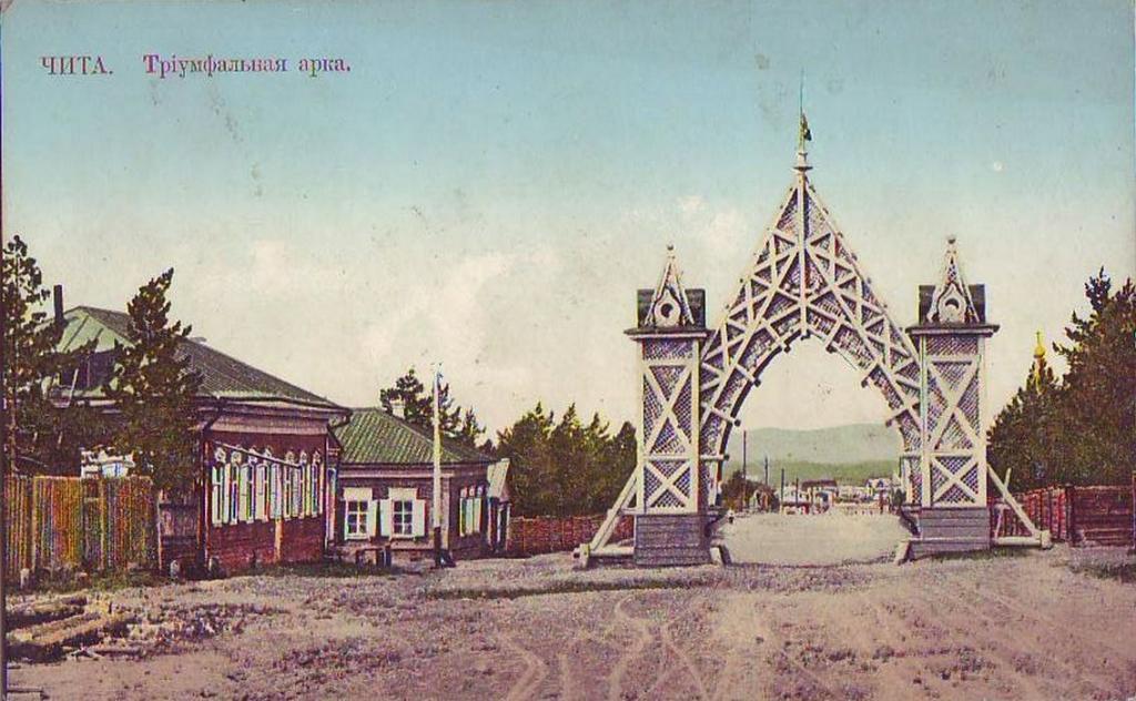 Триумфальная Арка, построенная в честь прибытия Цесаревича Николая