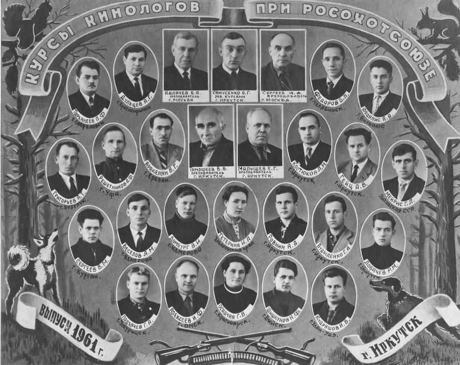 Курсы кинологов, в верхнем ряду в центре Самусенко Олег Георгиевич.