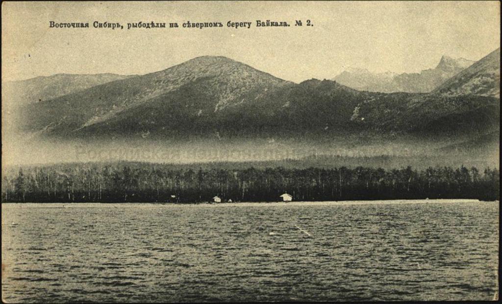 Восточная Сибирь, рыбоделы на северном берегу Байкала