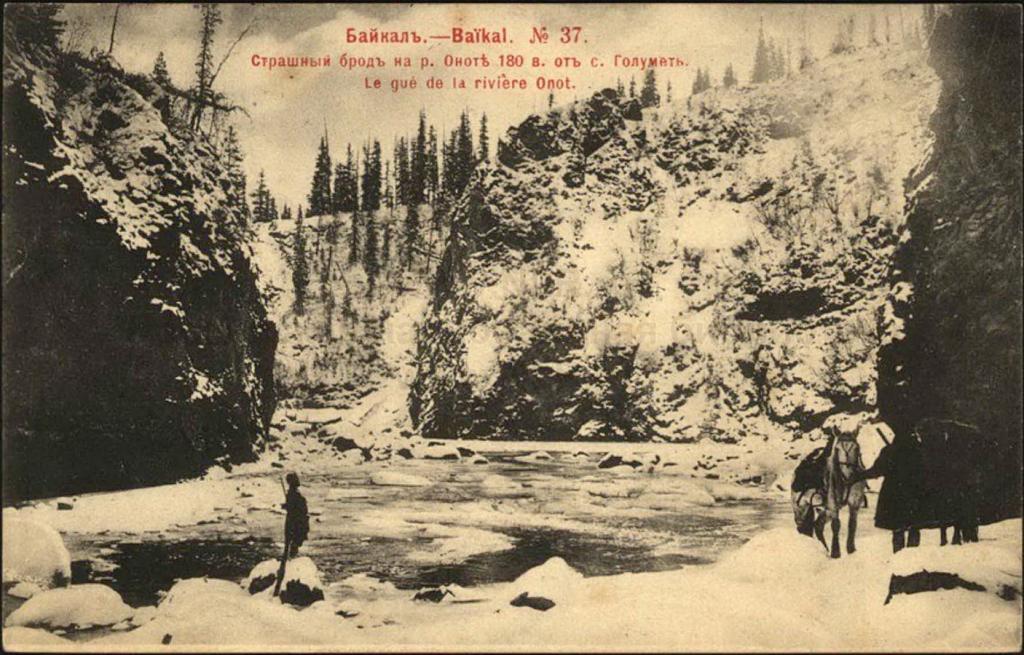Байкал. Страшный брод на реке Оноте, 180 верст от села Голуметь
