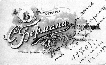 Оборот. г.Александровск. 19 июля 1909 г.