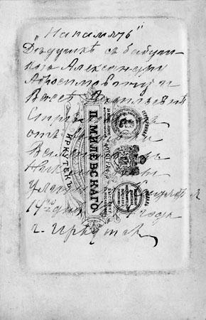 Иркутск, сентябрь 1894 г. Фотография П. Милевского, бывшая В.А. Динесс.