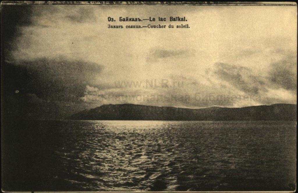 Озеро Байкал. Закат солнца