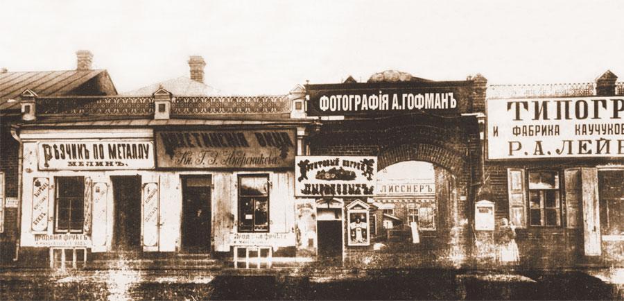 Дом К. М. Иодловского на Большой улице, где в 1890-1900-е находилось фотоателье А. К. Гофмана Фото А. К. Гофмана. Конец 1890-х. Собрание ГАИО