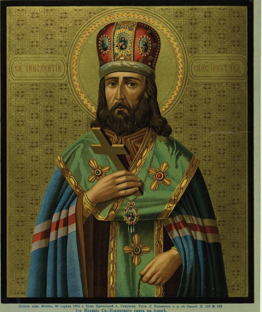 Святитель Иннокентий епископ Иркутский. Афон. 1904
