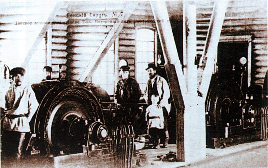 Машинный зал ГЭС на реке Ныгри в конце XIX в.