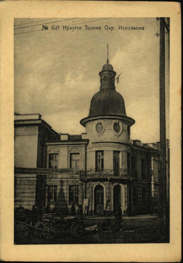 Иркутск. Здание Окружного Исполкома.1929