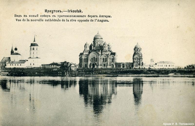 Иркутский кафедральный собор.1910