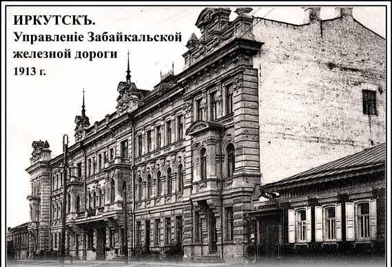 Управление Забайкальской железной дороги(Дом Кузнеца)