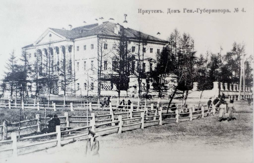 Дом Генерал-губернатора Восточной Сибири