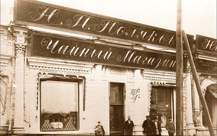 Чайный магазин Н. П. Полякова на углу Ивановской и Большой улиц. Фото В. В. Дегтярева. 1890-е.
