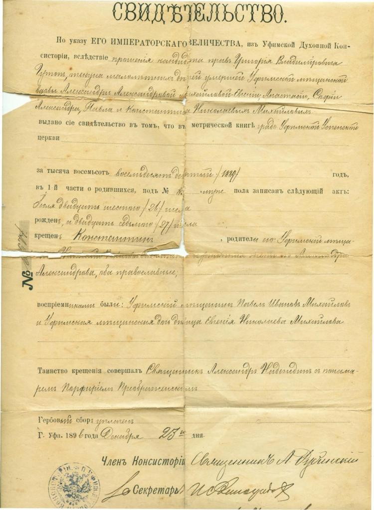 Свидетельство о крещении от 1889 года