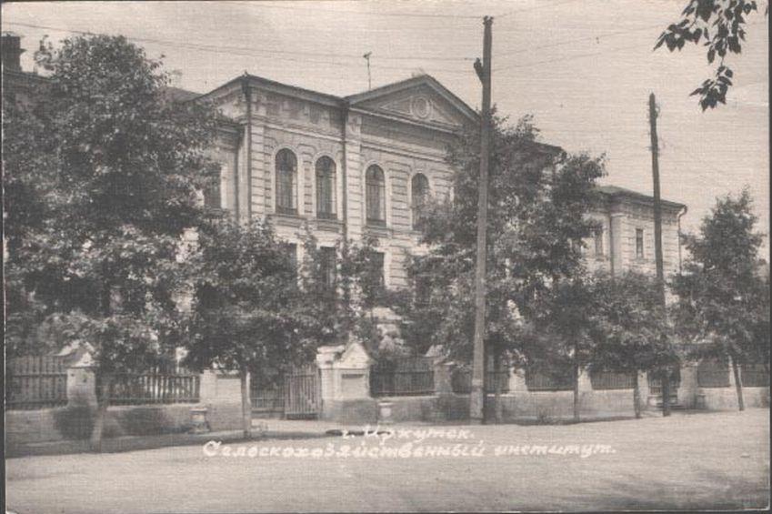 Сельскохозяйственный институт (бывшее здание Сиропитательного дома, одного из первых в Сибири, основанного вдовой одного из богатейших иркутских купцов Е.М.Медведникова)