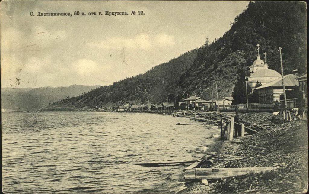 Село Листвяничное, 60 верст от города Иркутска