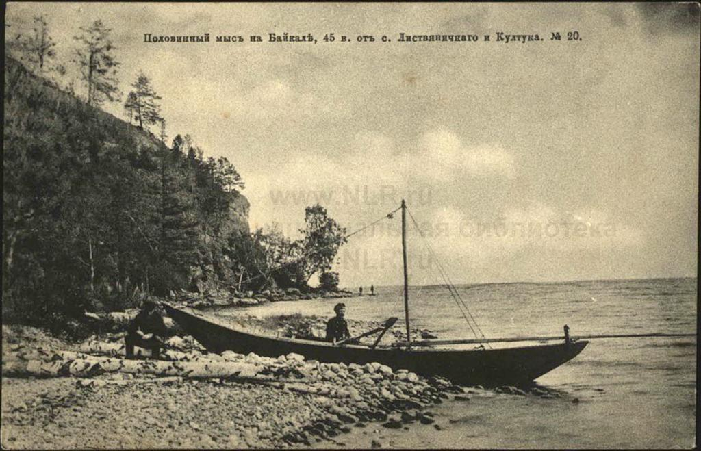 Половинный мыс на Байкале, 45 верст от села Листвяничного и Култука