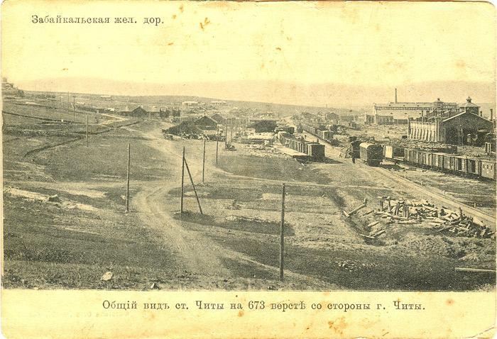 Забайкальская железная дорога. Общий вид ст. Читы на 673 версте со стороны г. Читы.
