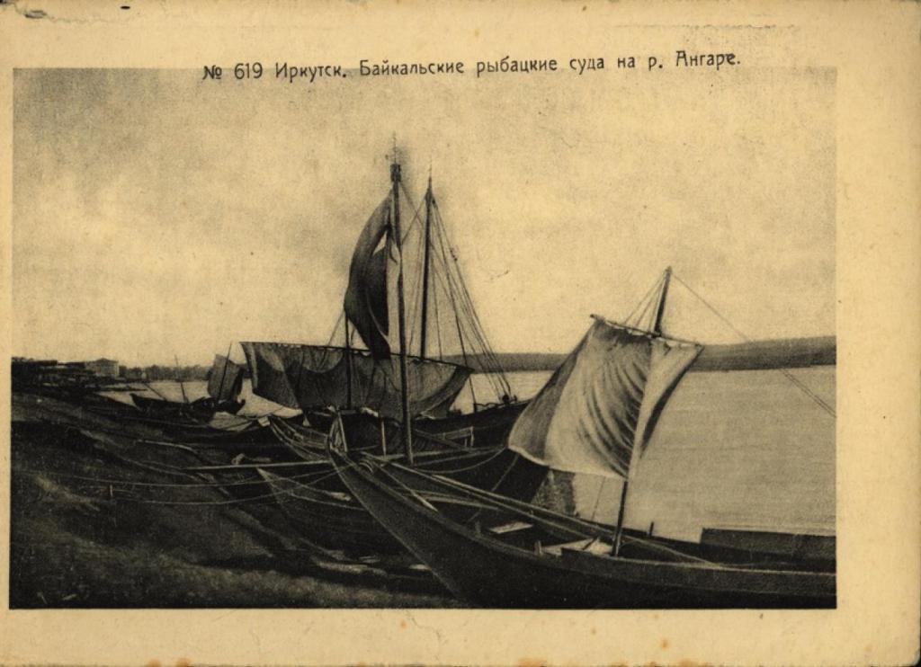 Иркутск. Байкальские рыбацкие суда на реке Ангаре.1929