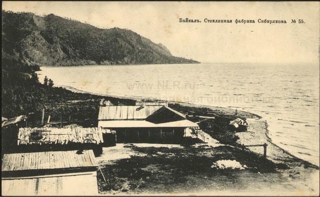 Озеро Байкал. Стеклянная фабрика Сибирякова