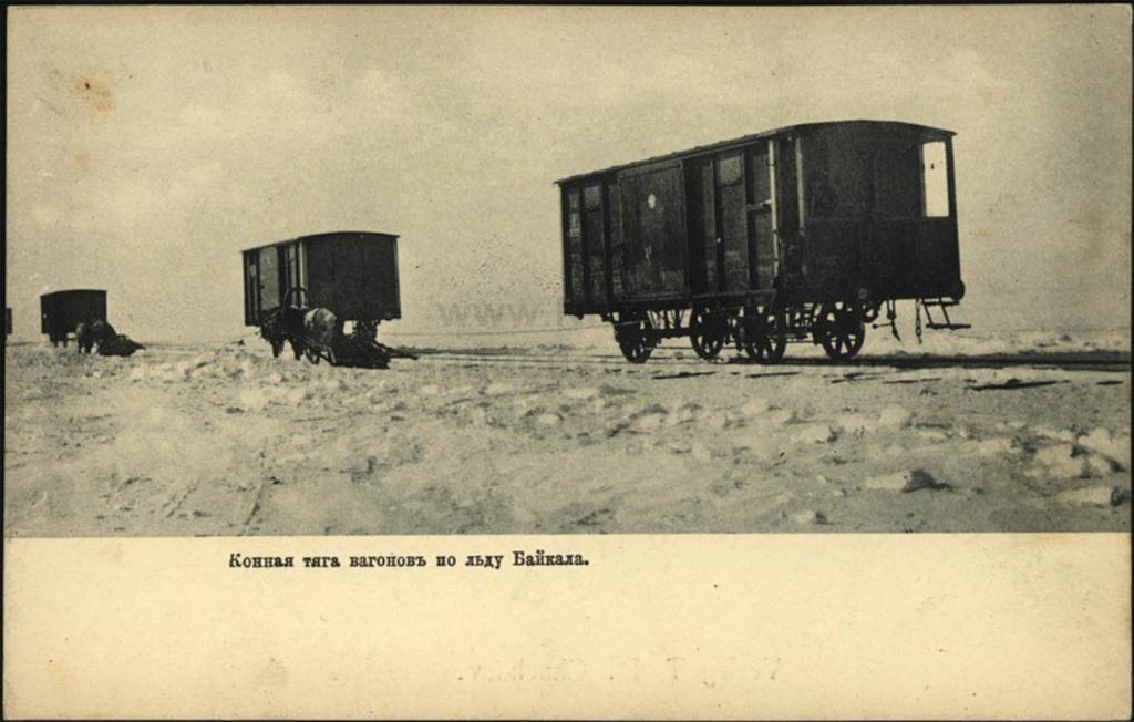 Конная тяга вагонов по льду Байкала