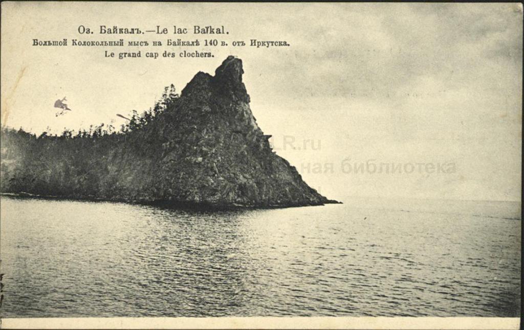Большой Колокольный мыс на Байкале