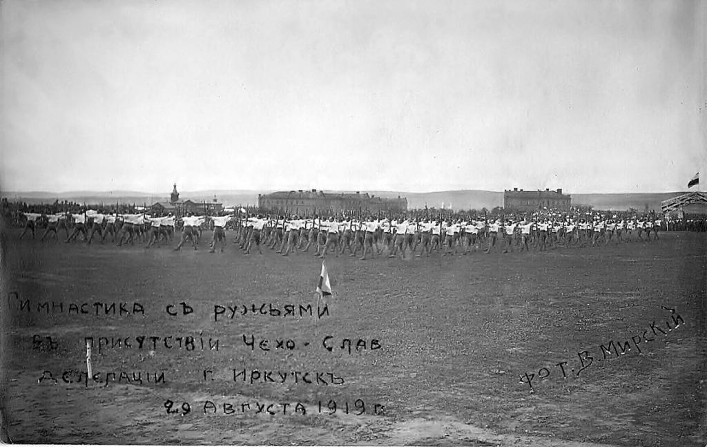 Гимнастические упражнения в честь прибытия чехословацкой делегации. 29 августа 1919 года