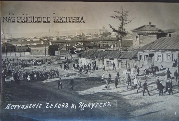 Чехи входят в Иркутск