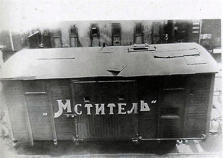 """Семеновский бронепоезд """"Мститель"""""""
