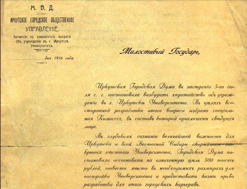 Постановление Иркутской городской думы о выделении из казны 500 тыс. руб. на постройку здания университета. 5 июля 1916 г.