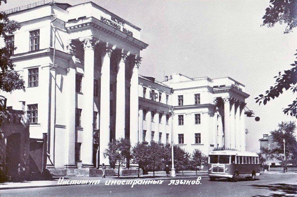Институт иностранных языков