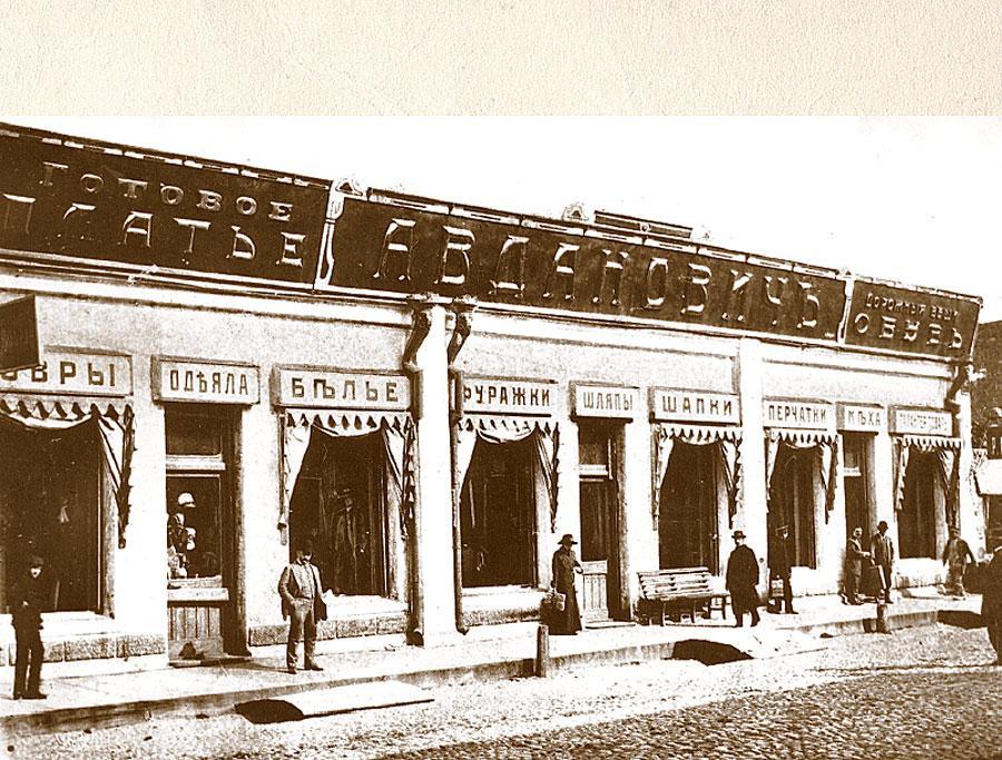 Магазин братьев Авдамович на Пестеревской улице.