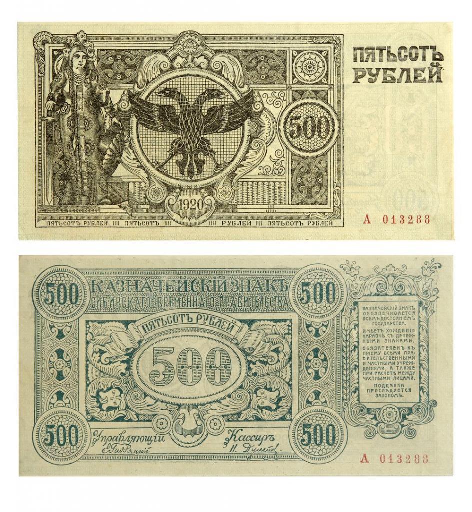 Семеновские деньги