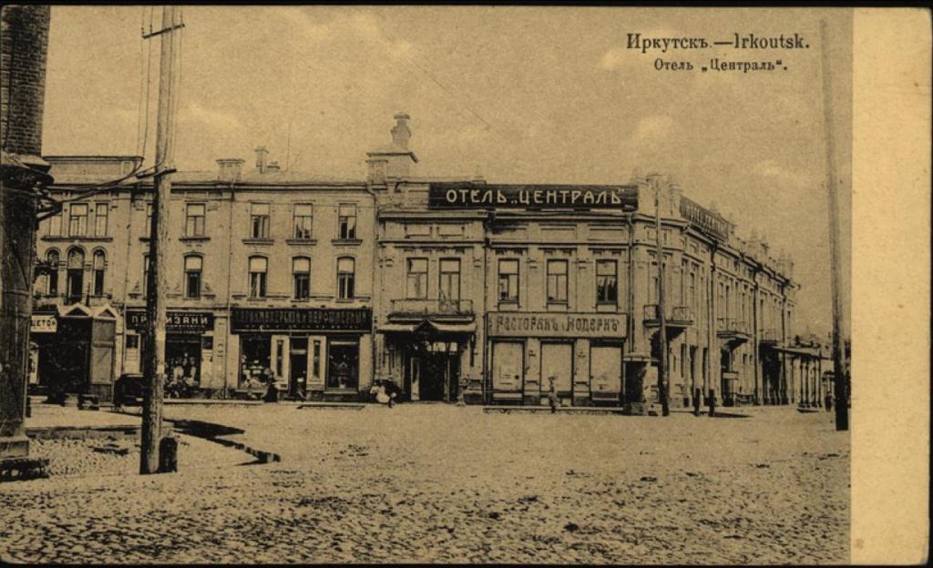 Иркутск. Отель-Централь