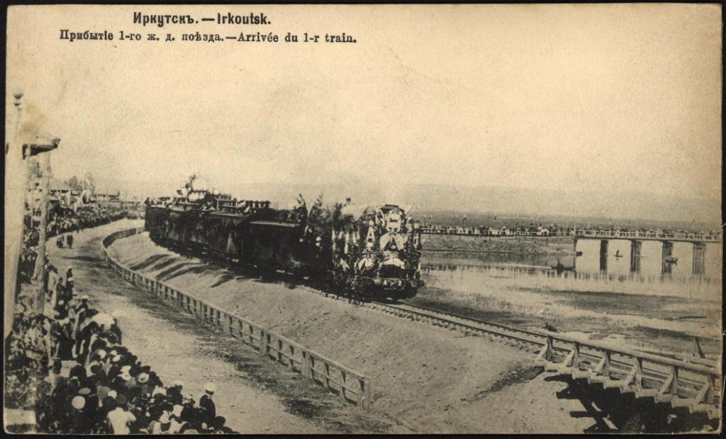 Прибытие первого пассажирского поезда
