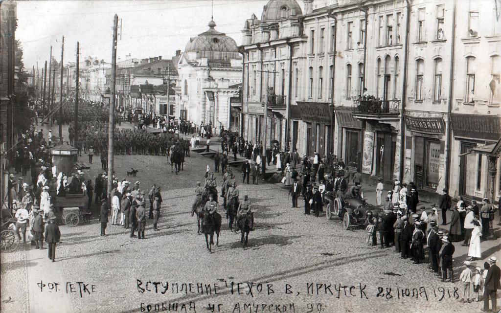 Чехи входят в Иркутск, впереди Гайда